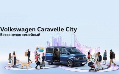 Бесконечно семейный – Volkswagen Caravelle City