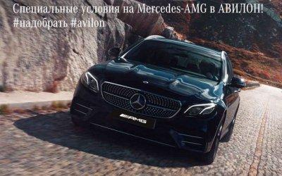 Специальные условия на Mercedes-AMG в АВИЛОН!