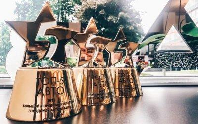 Audi Авилон поздравляет победителей престижной премии «ТОП-5 АВТО»