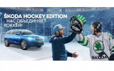Нас объединяет хоккей