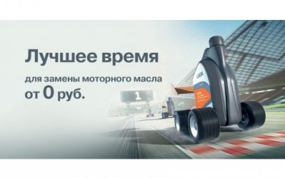 Замена моторного масла за 0 рублей? Да, в LADA ТЕХИНКОМ!