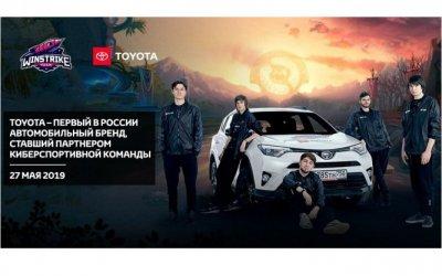 Toyota – первый в России автомобильный бренд, ставший партнером киберспортивной команды