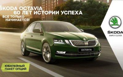 Подарок на 60-летие или когда появится четвертое поколение SKODA Octavia