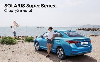 Ваш старт в лето с новым Hyundai Super Series.