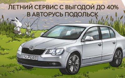 Выгодный летний сервис в ŠKODA АВТОРУСЬ ПОДОЛЬСК