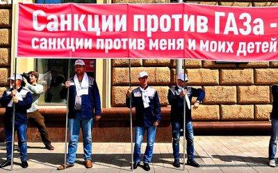 Рабочие «ГАЗа» провели митинг упосольства США