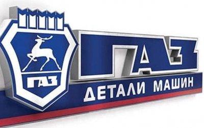 Автомобили ГАЗ и оригинальные комплектующие к ним