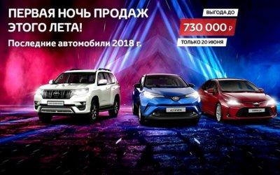 Первая ночь продаж этого лета в Тойота Центр Волгоградский