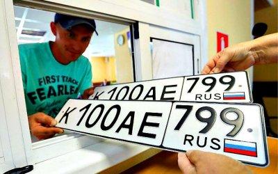 Закон овыдаче номеров вавтосалонах одобрен правительством России