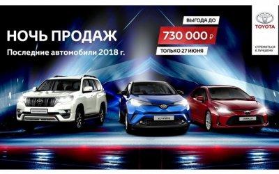 27 июня – ночь продаж в Тойота Центр Волгоградский