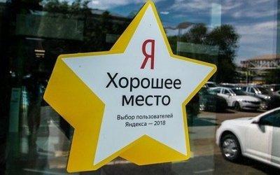 SKODA стала «Хорошим местом» по версии Яндекс