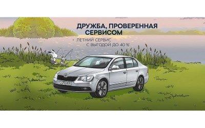 Летнее предложение от ŠKODA: получите выгоду до 40%!