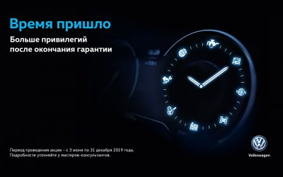 Время привилегий Volkswagen в дилерских центрах «Авторусь»