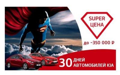 30 дней автомобилей KIA. Ваше SUPER предложение