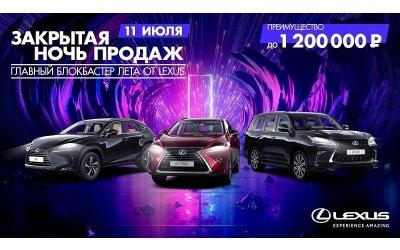 Закрытая ночь продаж в Лексус – Волгоградский