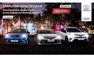 Закрытая ночь продаж Toyota в Тойота Центр Волгоградский!