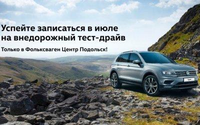 Выездной тест-драйв на внедорожнике Volkswagen Tiguan до конца июля