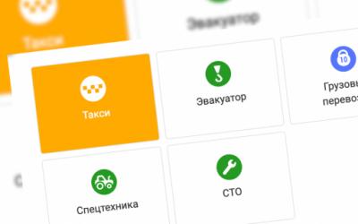 Как заказать такси, эвакуатор и грузоперевозку в незнакомом городе через одно мобильное приложение