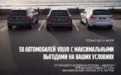 Только до 31 июля 58 автомобилей Volvo с максимальными выгодами!