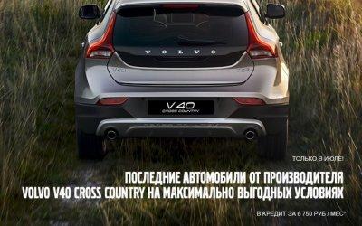 Их осталось всего 6! Последние V40 Cross Country от производителя!