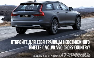 Откройте для себе границы невозможного вместе с Volvo V90 Cross Country!