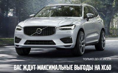 WOW! Максимальные выгоды на Volvo XC60 в июле!