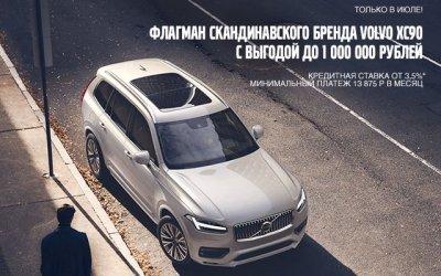 Флагман от скандинавского бренда Volvo XC90 на максимально выгодных условиях с выгодой в 900 000 рублей!