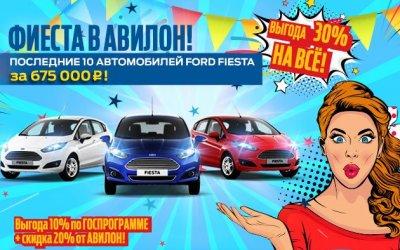 Тотальная реализация Ford FIESTA в АВИЛОН!