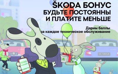 «ŠKODA Бонус» для клиентов ŠKODA АВТОРУСЬ ПОДОЛЬСК