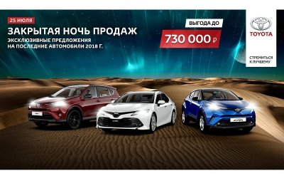 25 июля. Закрытая ночь продаж Toyota в Тойота Центр Волгоградский!