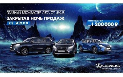 25 июля. Закрытая ночь продаж в Лексус – Волгоградский