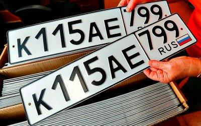 Регистрацию автомобилей «привяжут» кпрописке ихвладельцев