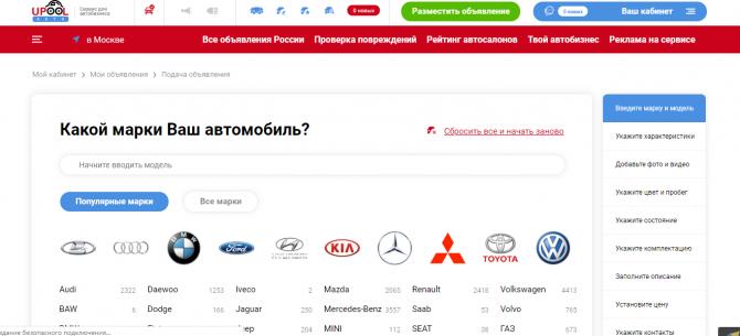 upool.ru - instrukcija_shag_7