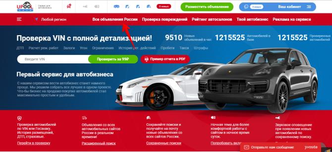upool.ru - instrukcija_shag_1