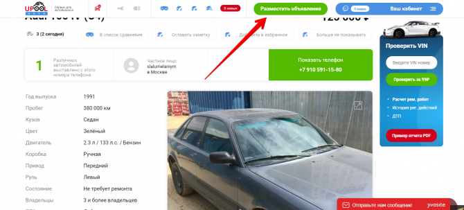 upool.ru - instrukcija_shag_6