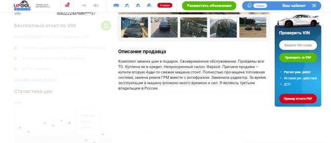 upool.ru - instrukcija_shag_4