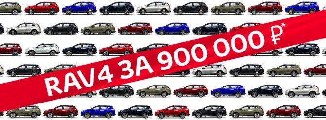 Toyota_RAV4_900000.jpg