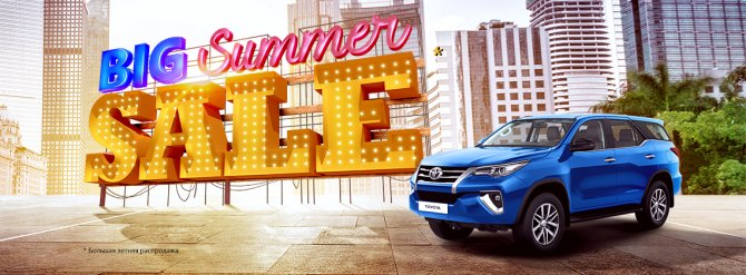 Toyota_BigSummerSale.jpg
