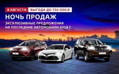 8 августа – закрытая ночь продаж Toyota в Тойота Центр Волгоградский!