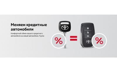 Программа «Ключ за ключ» в Тойота Центр Волгоградский
