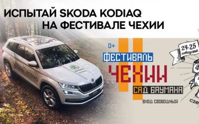 «Автопрага» проведет тест-драйв автомобилей SKODA на Фестивале Чехии в Москве