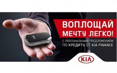 Кредит от KIA FINANCE: воплощай мечту легко!
