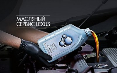 Ваш Lexus старше 3 лет? Воспользуйтесь масляным сервисом