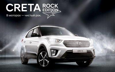 Hyundai представляет лимитированную серию Creta Rock Edition и модель Creta 2020 года c Яндекс.Авто.