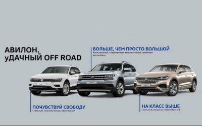 21 сентября 2019г. уДАЧНЫЙ OFF ROAD в АВИЛОН Volkswagen!