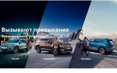 Внедорожники Volkswagen. Вызывают привыкание.