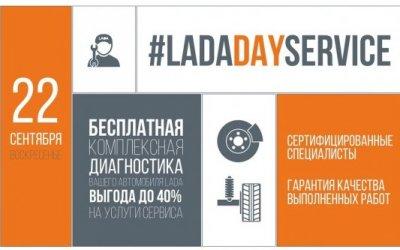 22 сентября – LADA DAY SERVICE