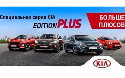 Спецсерия KIA Edition Plus. Больше плюсов