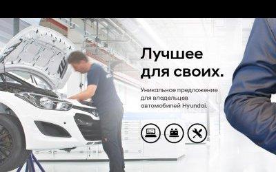 Сервисная программа АСЦ Хёндэ Внуково «Лучшее для своих»: бесплатная мойка и диагностика HYUNDAI по 36 ключевым пунктам.