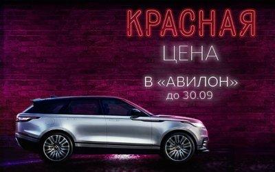 Красная цена на Land Rover в «АВИЛОН»!